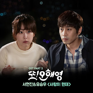 Seo Hyun Jin & Yoo Seung Woo - What is Love