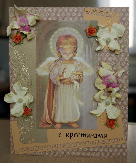 Открытки с крестинами мальчика илью, поздравления наталье картинки