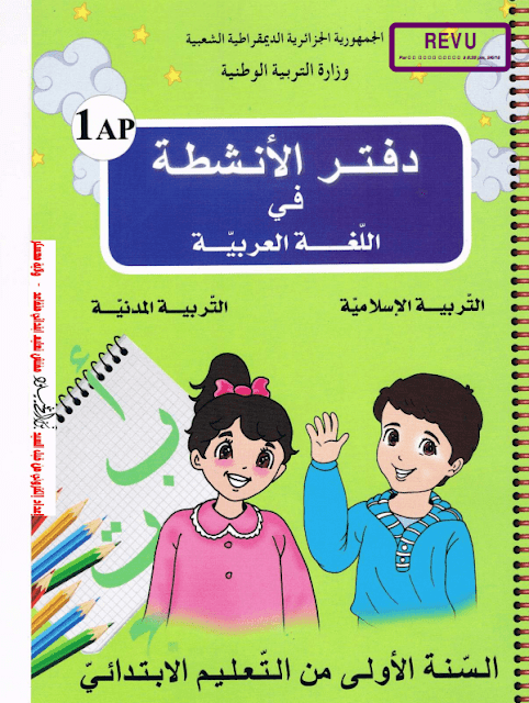 تحميل دفتر الأنشطة في اللغة العربية والتربية الإسلامية والتربية المدنية الجيل الثاني PDF