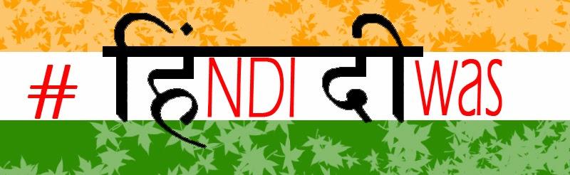 india a regionalist nation a case study on hindi diwas a long