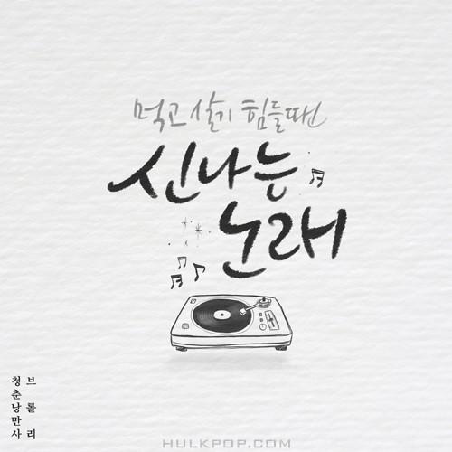 Green Spring Romance, Brolly – 신나는 노래 – Single