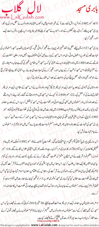 babri masjid urdu essay babri mosque speech urdu essay mazmoon  babri masjid urdu essay babri mosque speech