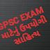 GPSC CLASS 1&2 ની તૈયારી માટેનું ઉપયોગી સાહિત્ય વાંચો