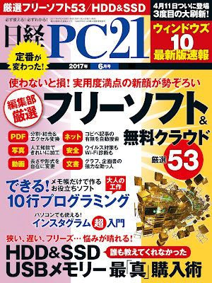 日経PC21 2017年06月号 raw zip dl