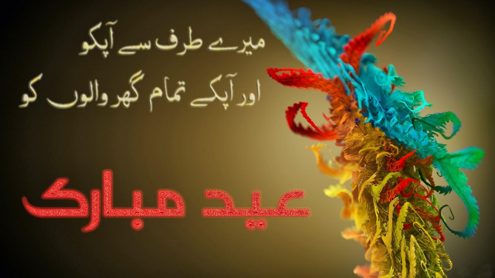 free eid ul adha mubarak greetings cards eid mubarak ecards