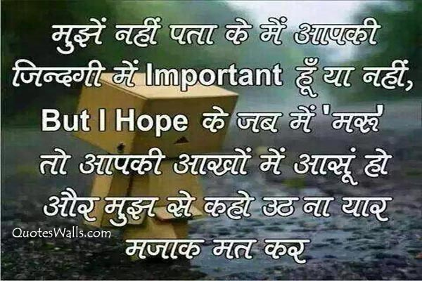 Emotional Hindi Quotes For Friends With Wallpapers
