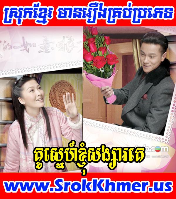 Kou Sne Khnhom Sangsa Ke 22 END | Khmer Movie | phumikhmer | Kolabkhmer