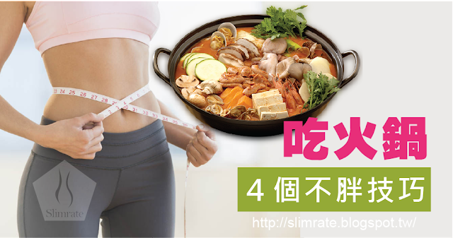 減肥吃火鍋不會胖的4個小技巧