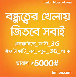 Banglalink-3G-Internet-Packages-1GB-250Tk-4GB-500Tk-Updated