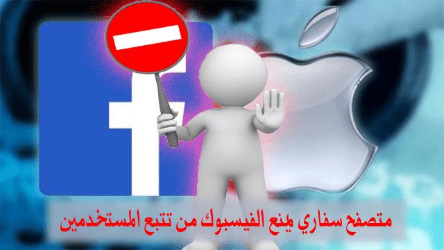متصفح سفاري يمنع الفيسبوك من تتبع وجمع بيانات المستخدمين