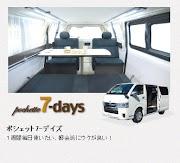 日本国内で乗るキャンピングカーなら条件は何かを考える