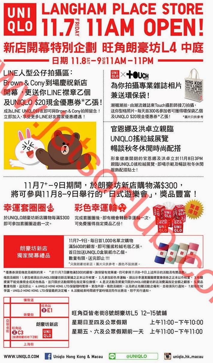Uniqlo:旺角朗豪坊新店 開幕優惠(7-9/11) ( Jetso Club 著數俱樂部 )