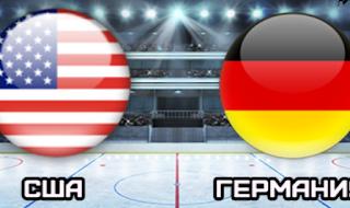Германия – США смотреть онлайн бесплатно 19 мая 2019 прямая трансляция в 17:15 МСК.