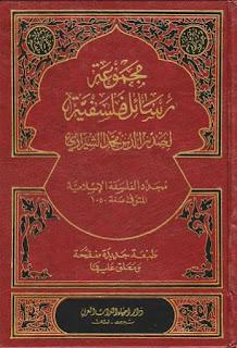 تحميل مجموعة رسائل فلسفية لصدر الدين محمد الشيرازي pdf