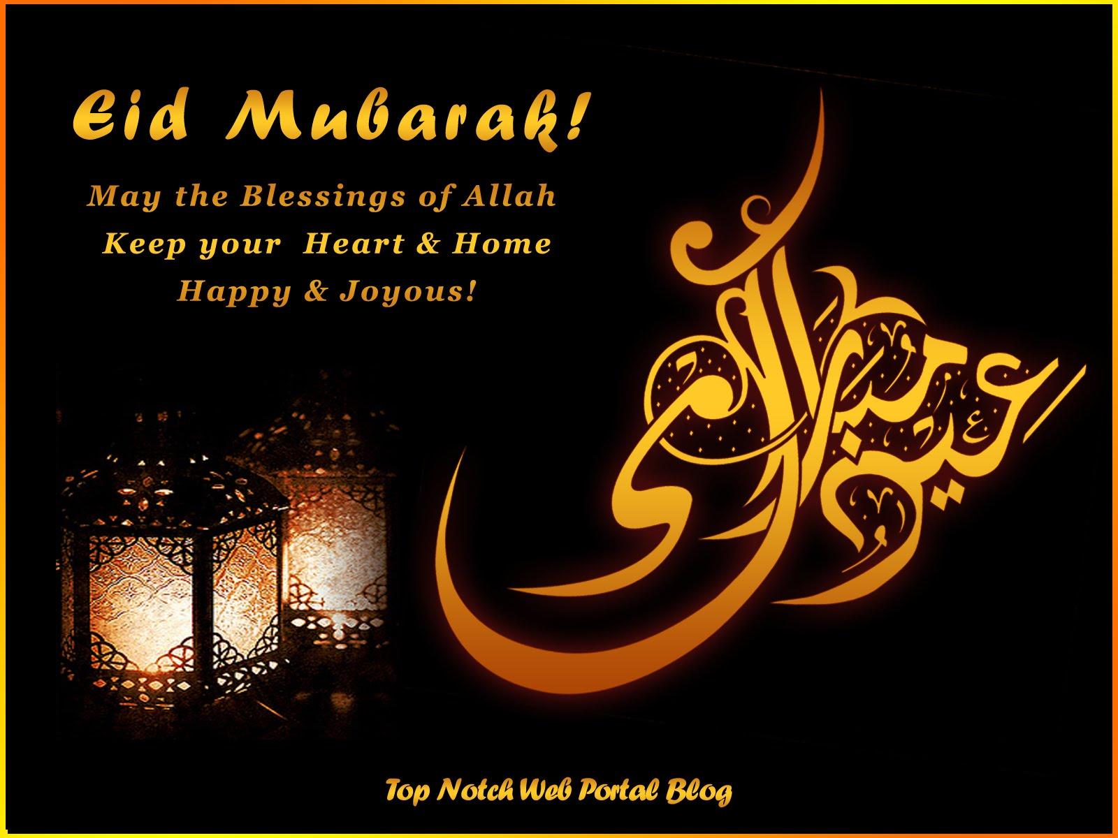 eid mubarak - photo #6