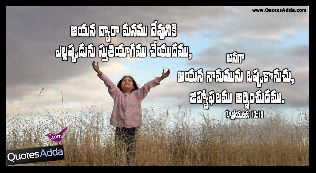happy valentines day best quotes - Telugu New Bible Verse 44 QuotesAdda