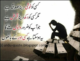 Urdu Lovely Quotes 58