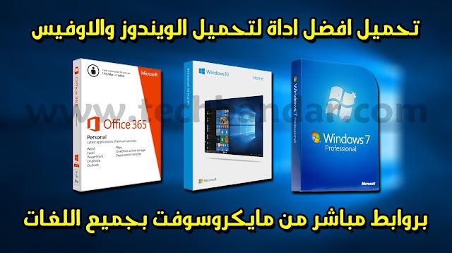 افضل اداة رائعة لتحميل جميع اصدارات الويندوز والاوفيس بروابط مباشرة من مايكروسوفت