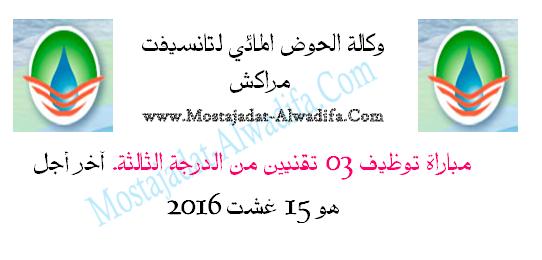 وكالة الحوض المائي لتانسيفت مراكش مباراة توظيف 03 تقنيين من الدرجة الثالثة. آخر أجل هو 15 غشت 2016