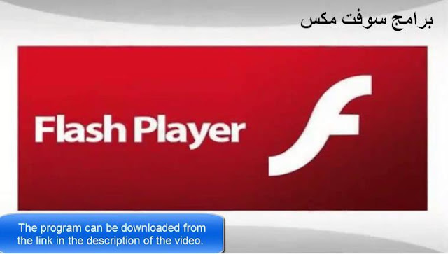 تحميل برنامج فلاش بلاير لتشغيل الالعاب adobe flash player علي الكمبيوتر اخر اصدار