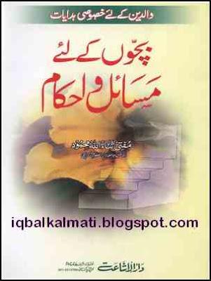 Islamic Book for Kids