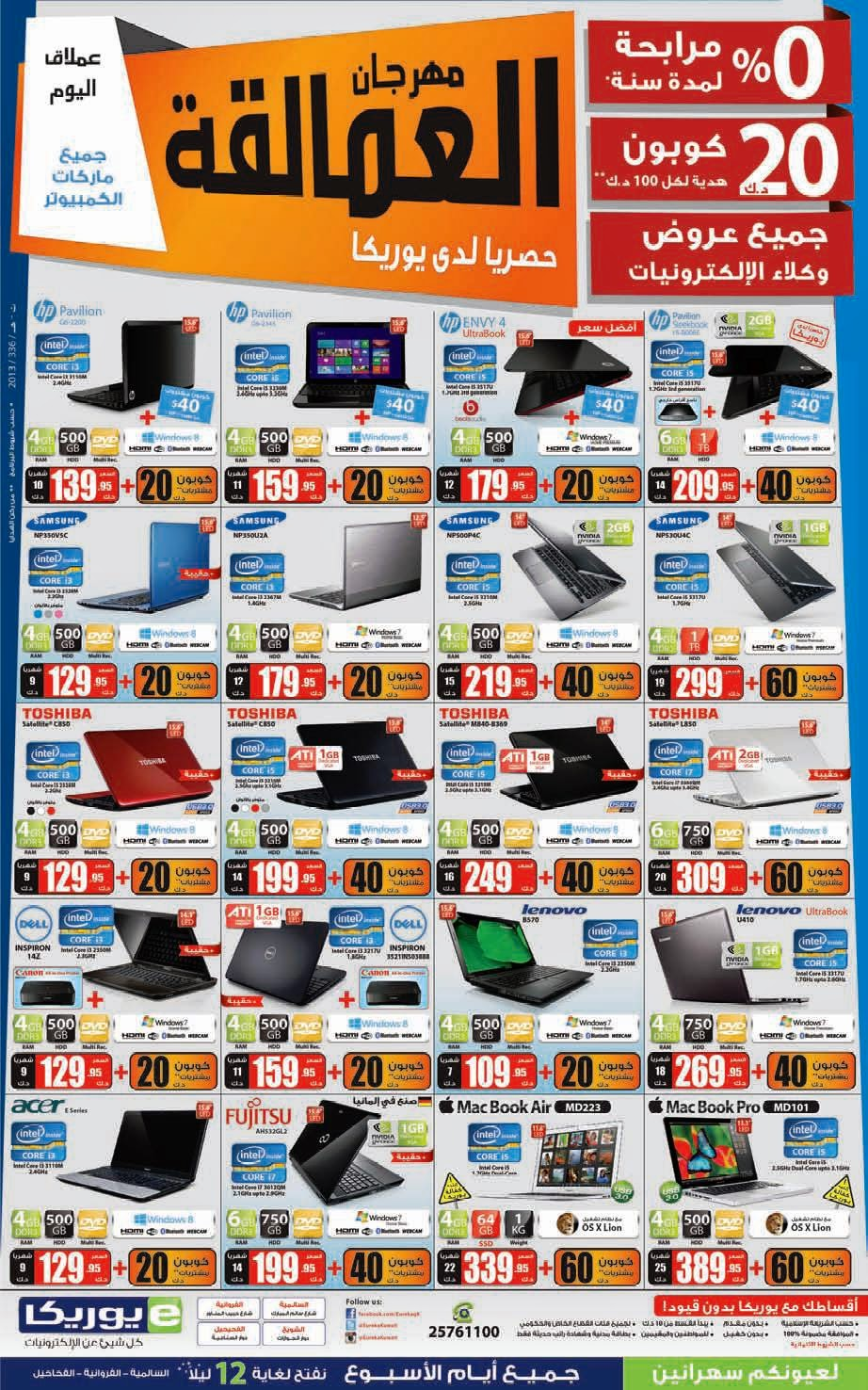 Eureka Mega Offers on Laptop Computers ~ Kuwait Flyers