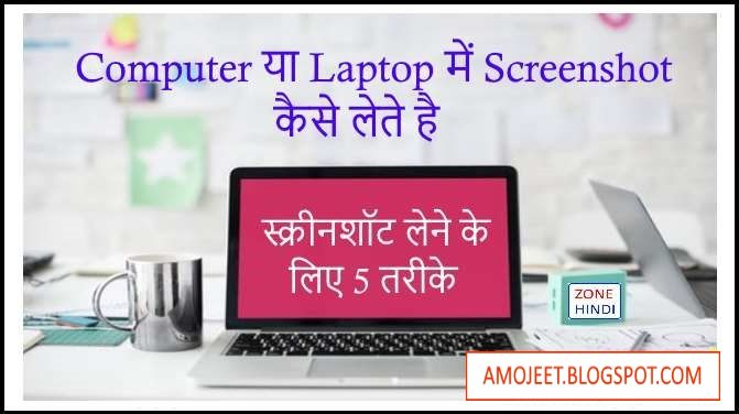 computer-laptop-me-screenshot-lene-ke-5-tarike