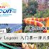 Sunway Lagoon 入门票一律只需RM80! 你打算Jio谁去?