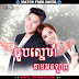 Choub Sne Tam Online-[12-20Ep] Continued