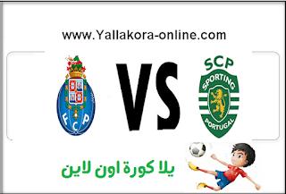 مشاهدة مباراة سبورتينج لشبونة وبورتو بث مباشر بتاريخ 28-08-2016 الدوري البرتغالي