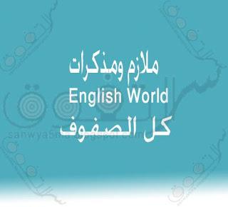 ملازم وشيتات منهج انجلش ورلد English World كل الصفوف