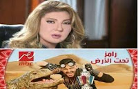 برنامج رامز تحت الارض حلقة 5 بتاريخ 31-5-2017 حلقة نادية الجندى