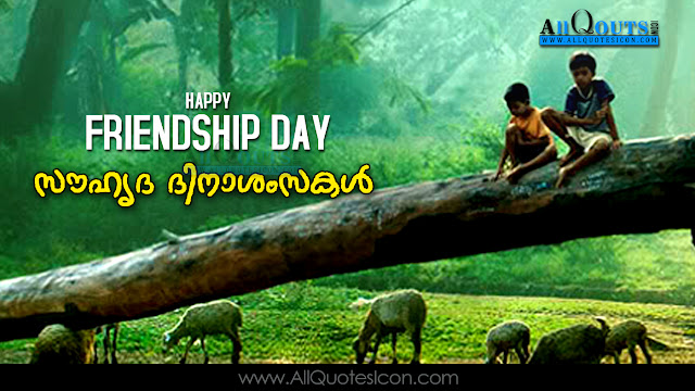 Malayalam-Friendship-Day-Images-and-Nice-Malayalam-Friendship-Day-Life-Quotations-with-Nice-Pictures-Awesome-Malayalam-Quotes-Motivational-Messages
