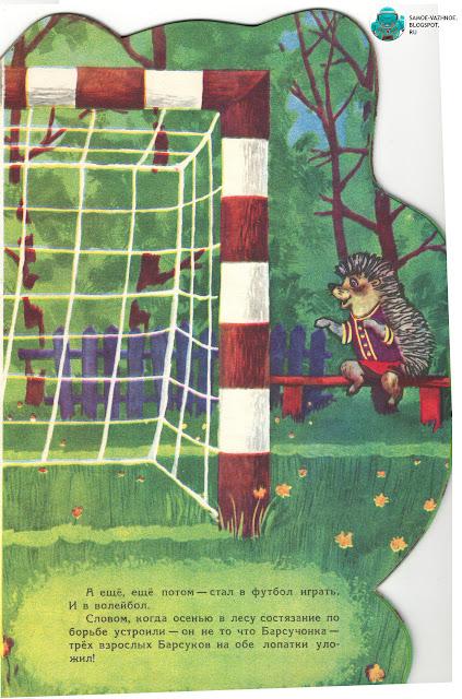 Детские книги СССР советские онлайн библиотека старые из детства. Советские детские книги сайт СССР старые из детства. Борис Заходер Мишка-топтыжка художник А. Барсуков 1980 год.