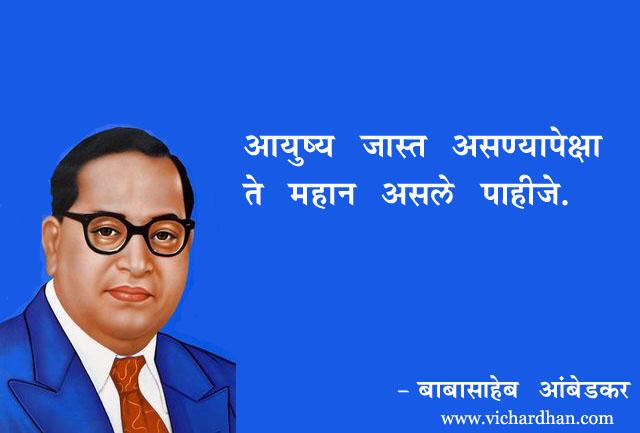 babasaheb ambedkar vichar in marathi, babasaheb ambedkar quotes in marathi,