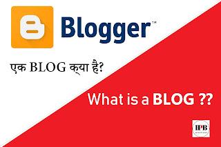एक ब्लॉग क्या है? (WHAT IS A BLOG?)