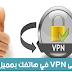 أحصل على VPN مجاني بمميزات رائعة و في مختلف الأنظمة منها الأندرويد