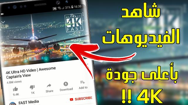 كيف تشاهد فيديوهات اليوتيوب على هاتفك بأعلى جودة ممكنة حتى لو كانت 4K !!