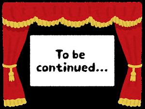 映画の「To be continued...」のイラスト