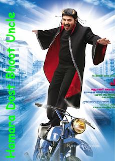 Hamara Dost Bhoot Uncle (2013) Hindi DVDRip Full Movie Watch Online Movie