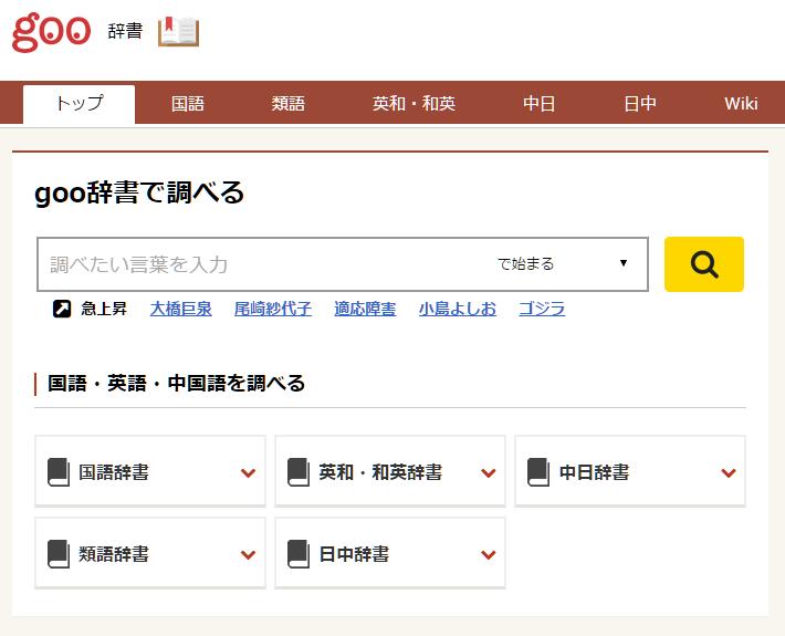 和英+英和字典且版面編排非常容易閱讀的日本最大辭典(完全免費且支援iOS+Android+電腦版) - 無腦日文學習GOGOGO ...
