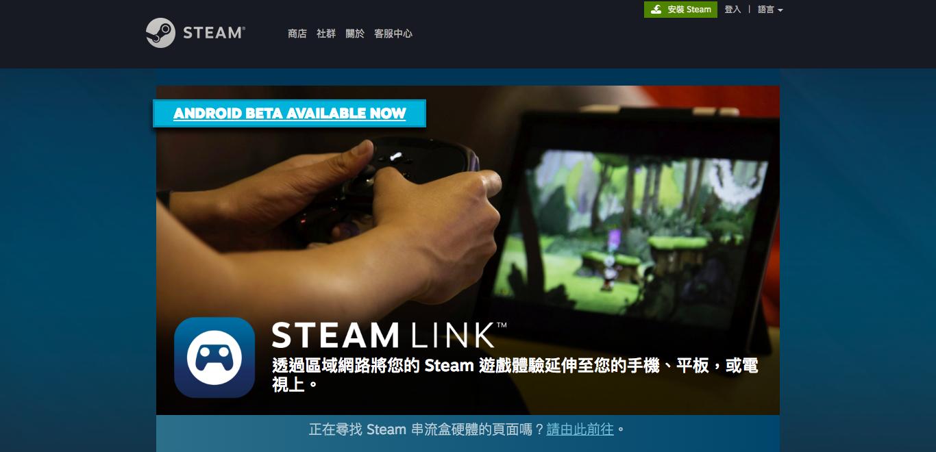 免費的 Steam Link App 推出簡測, 手機平板電視串流電腦遊戲