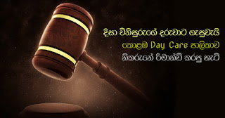 Colombo day care matron remanded in vain ...  for having beaten district judge's child!