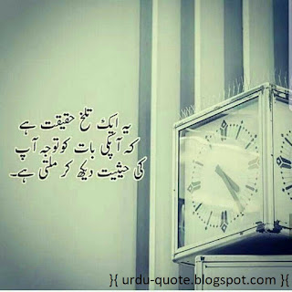 Urdu Lovely Quotes 19