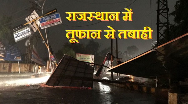 jaipur, rajasthan, storm, weather, jaipur weather, bharatpur, alwar, dholpur, jhunjhunun, havoc of storm in rajasthan
