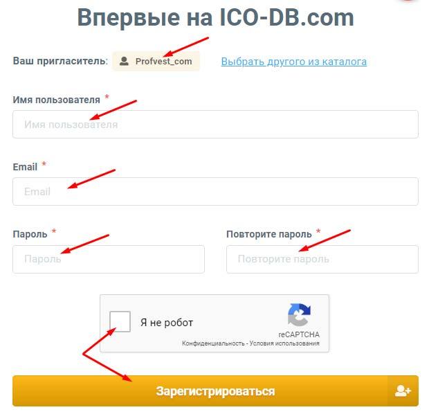 Регистрация в ICO-DB 2