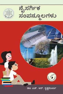 http://www.navakarnatakaonline.com/naisargika-sampanmoolagalu