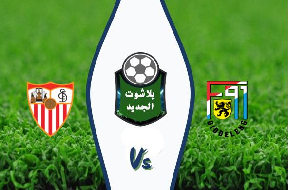 نتيجة مباراة اشبيلية وأف 91 ديديلانجي اليوم 07-11-2019 الدوري الأوروبي