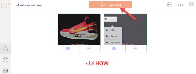 كيفية تلوين الصور بالأبيض والأسود بالألوان مباشرة بدون برامج