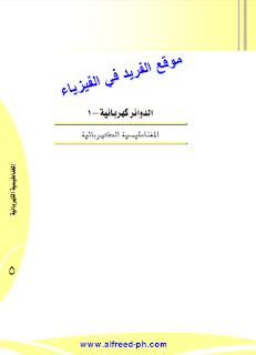 تحميل كتاب المغناطيسية الكهربائية pdf ، كتب الكهرباء ، كتب كهرومغناطيسية ، رابط تحميل مباشر مجانا